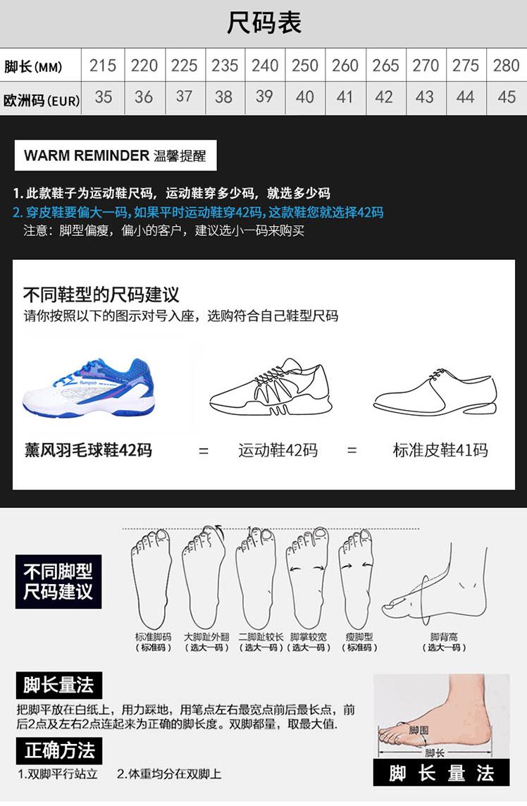 Hướng dẫn chọn SIZE giày cầu lông Kumpoo